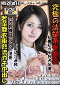 Tokyo Hot n0747 – Ai Wakana